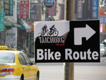 Taichung Bike Week Heading For One Location In 2010