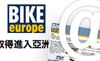 Bike Europe Publishes 1st Chinese Newsletter