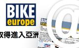 歡迎進入Bike Europe中文新聞部份