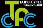 台北國際自行車展創新設計獎比賽開始