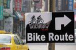 請電郵您的消息:台中自行車週