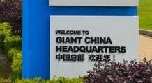 歐盟法院駁回EBMA對Giant China傾銷案之上訴