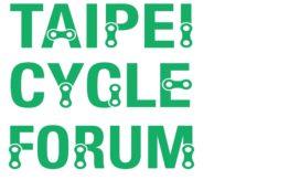 台北自行車展國際論壇-台灣自行車及電動自行車之未來