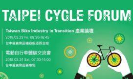 台北國際自行車展論壇最終議程